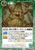 西の大樹ワーズワース[BS54-023C]【BS54収録】