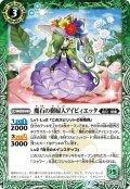 魔石の樹婦人アイビィエッタ[BS54-025C]【BS54収録】