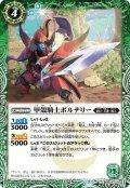 甲殻騎士ポルテリー[BS54-026C]【BS54収録】