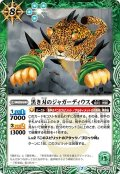 黒き刃のジャガーディウス[BS54-030R]【BS54収録】