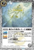 魔石の守護者レナータ[BS54-033C]【BS54収録】