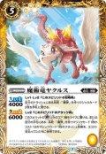 魔術竜ヤクルス[BS54-047R]【BS54収録】