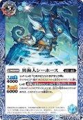 異海人シーホース/異海超人シードラゴン[BS54-055TR]【BS54収録】