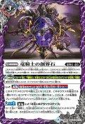 竜騎士の創界石/竜騎士魔神[BS54-062TR]【BS54収録】