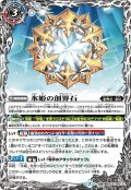 氷姫の創界石/氷魔神姫[BS54-064TR]【BS54収録】