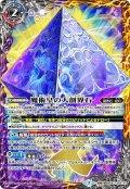 魔術皇の大創界石/魔術皇ア=ズーラ[BS54-TX02]【BS54収録】
