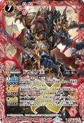 ドラグノ王[BS54-X01]【BS54収録】