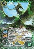 神樹鳥ボタニカルフェニックス[BS54-X04]【BS54収録】