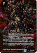 【SECRET】ドラグノ王[BS54-X01]【BS54収録】