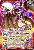 竜騎士ソーディアス・ドラグーン/龍騎皇ドラゴニック・アーサー[BS53-TX01]【BS55収録】