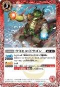 ウミヒコ・ドラゴン[BS55-001C]【BS55収録】