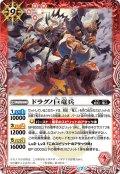 ドラグノ巨竜兵[BS55-009R]【BS55収録】