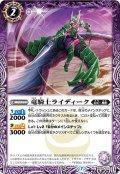 竜騎士ライディーク[BS55-010C]【BS55収録】