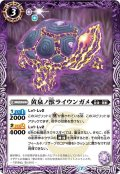 黄泉ノ獣ライウンガメ[BS55-014C]【BS55収録】