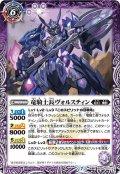 竜騎士長ヴォルスティン/地雷の竜騎士長ヴォルスティン[BS55-021TR]【BS55収録】