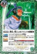 神産ノ獣ジュモクマシラ/イザナギの神産神殿[BS55-027TR]【BS55収録】