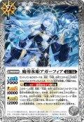 魔導氷姫アガーフィア[BS55-047R]【BS55収録】