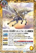 星霊獣ペルシフォーネ/有角の星霊獣ペルシフォーネ[BS55-053TR]【BS55収録】
