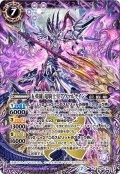 五英雄 竜騎士皇アヴァルケイン[BS55-X03]【BS55収録】