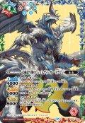 未確認生態01 シュレディンガー・ドラゴン[BS55-XX02]【BS55収録】