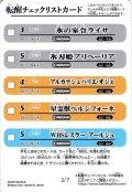 転生チェックリストカード【2/7】[CH]【BS55収録】