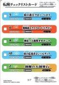 転生チェックリストカード【3/7】[CH]【BS55収録】