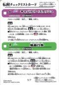 転生チェックリストカード【5/7】[CH]【BS55収録】