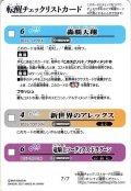 転生チェックリストカード【7/7】[CH]【BS55収録】
