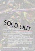 【SECRET】竜騎士ソーディアス・ドラグーン/竜騎士皇帝グラン・ドラゴニック・アーサー[BS56-TX03]【BS56収録】