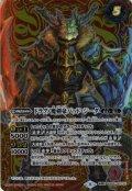 【SECRET】ドラグノ魔剣士/ドラグノ魔剣豪バッド・ジーダ[BS56-003TR]【BS56収録】
