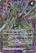【SECRET】竜騎士ハイジリオン/竜騎士ハイジリオン -竜合騎身-[BS56-014TR]【BS56収録】