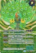 【SECRET】神緑の孔雀ボタニカルピーコック/彩華神鳥ボタニカルピーコック[BS56-031TR]【BS56収録】