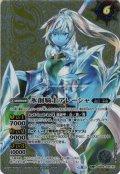 【SECRET】魔創騎士アレーシャ/氷創騎士アレーシャ[BS56-036TR]【BS56収録】