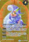 【SECRET】星霊獣カーヴァンクル/星霊神獣カーヴァンクル[BS56-045TR]【BS56収録】