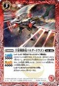 宇宙戦闘竜バルダードラゴン[BS56-002C]【BS56収録】