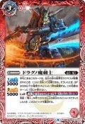 ドラグノ魔剣士/ドラグノ魔剣豪バッド・ジーダ[BS56-003TR]【BS56収録】