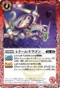 レドーム・ドラゴン[BS56-004C]【BS56収録】