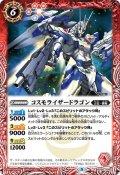 コスモライザードラゴン[BS56-009R]【BS56収録】