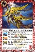 蝶竜ファルファッラ[BS56-010C]【BS56収録】