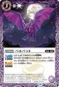 バルバット[BS56-012C]【BS56収録】
