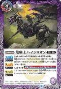 竜騎士ハイジリオン/竜騎士ハイジリオン -竜合騎身-[BS56-014TR]【BS56収録】