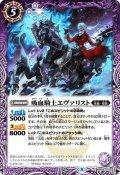 吸血騎士エヴァリスト[BS56-019C]【BS56収録】