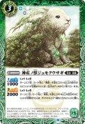 神産ノ獣ジュモクウサギ[BS56-023C]【BS56収録】