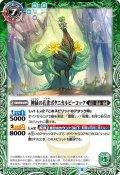 神緑の孔雀ボタニカルピーコック/彩華神鳥ボタニカルピーコック[BS56-031TR]【BS56収録】