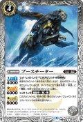 ブースチーター[BS56-035C]【BS56収録】