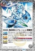 魔創騎士アレーシャ/氷創騎士アレーシャ[BS56-036TR]【BS56収録】