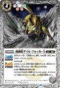 飛鋼獣ゲイル・フォッカーX[BS56-037C]【BS56収録】