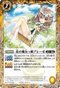花の魔女っ娘プレーゼ[BS56-043C]【BS56収録】
