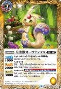 星霊獣カーヴァンクル/星霊神獣カーヴァンクル[BS56-045TR]【BS56収録】