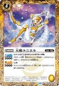 天使ユニエル[BS56-046C]【BS56収録】